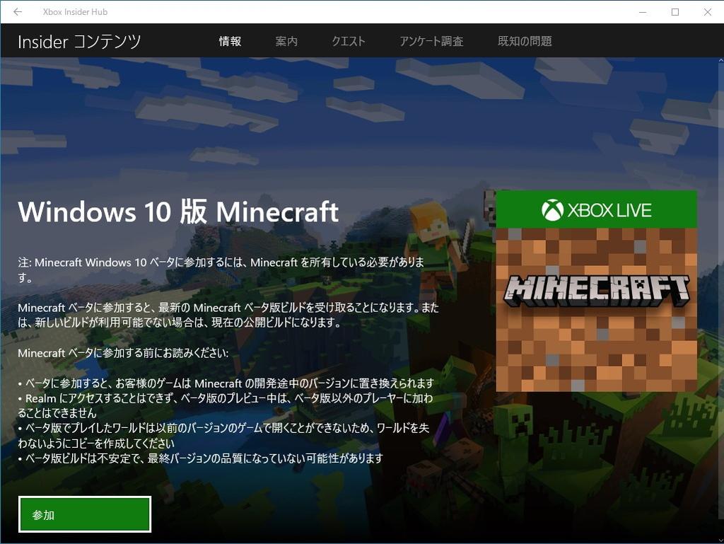 RTX対応「Minecraft」