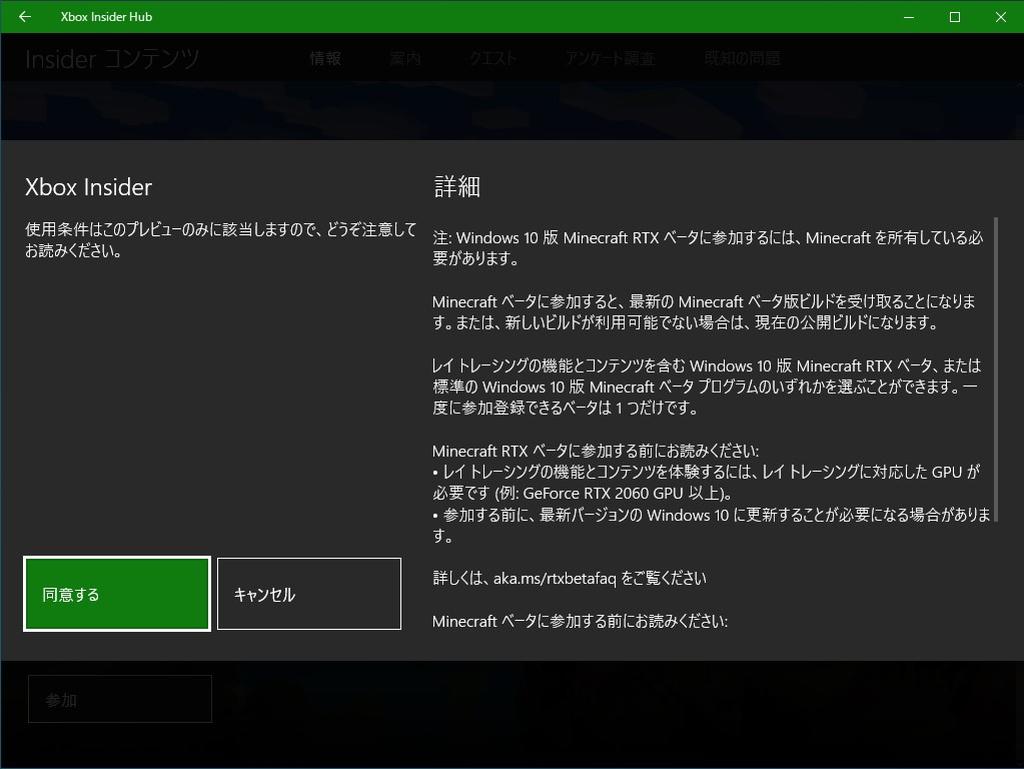 「Xbox Insider Hub」アプリからRTX対応ベータ版のテストに参加