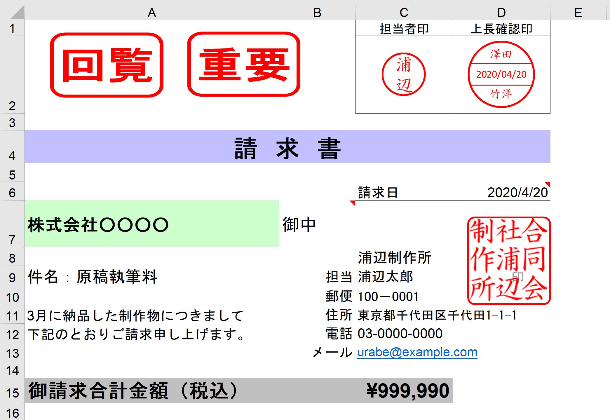「Excel電子印鑑」