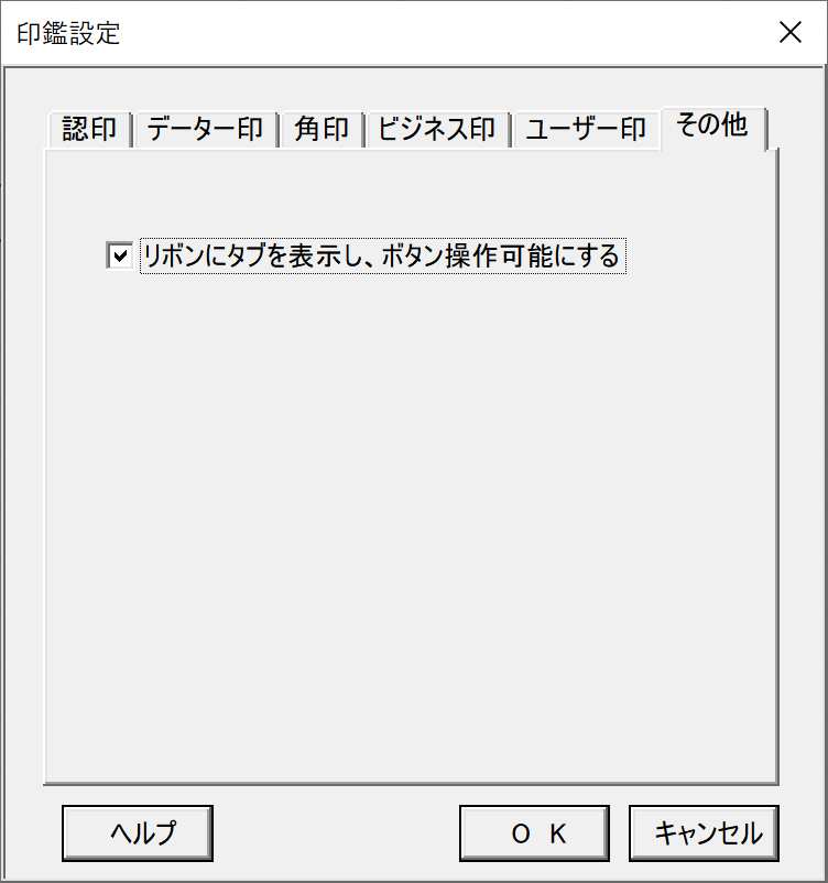 [その他]タブで[リボンにタブを表示し、ボタン操作可能にする]にチェックを付ける