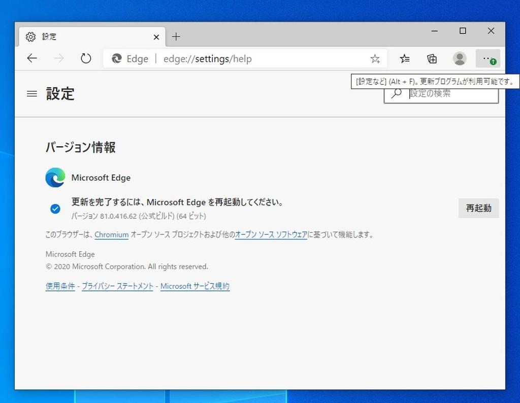 安定版「Microsoft Edge」v81.0.416.64