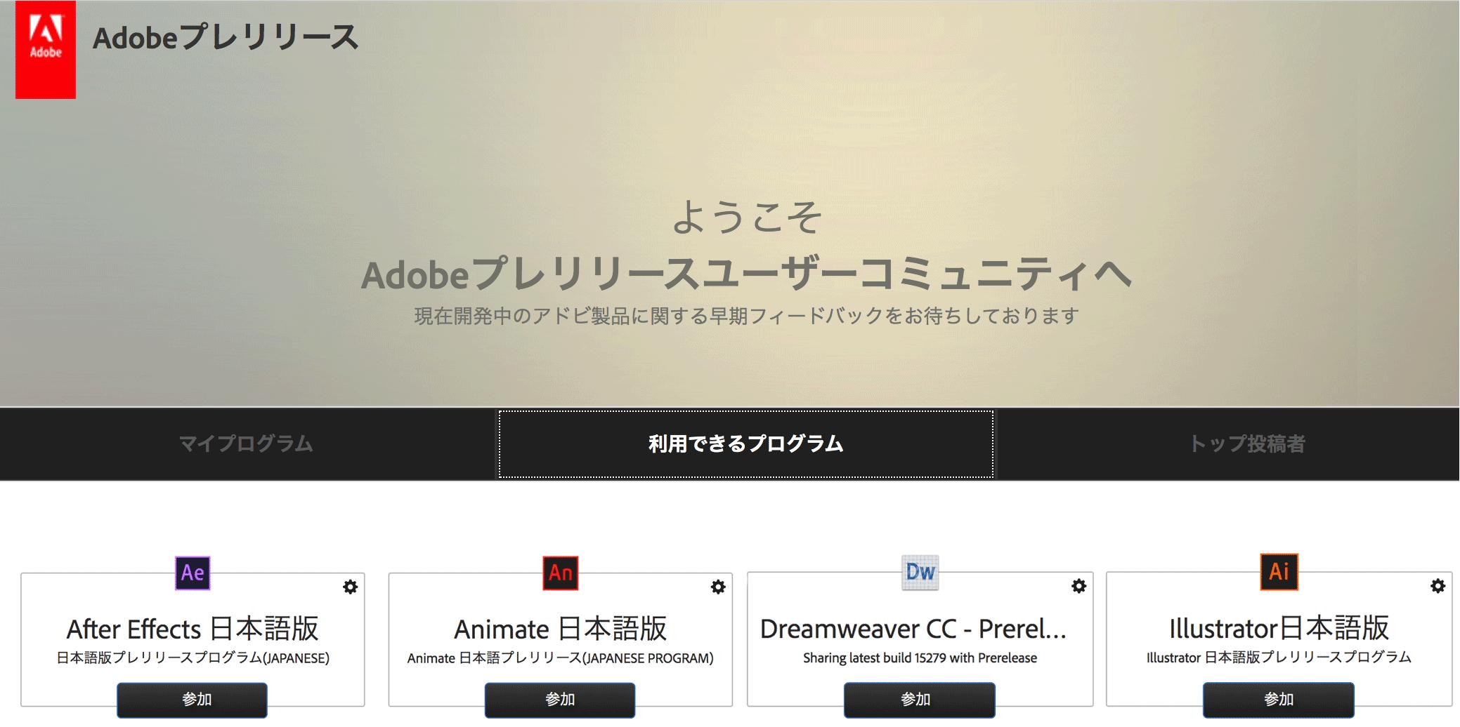 Adobeのプレリリースプログラム
