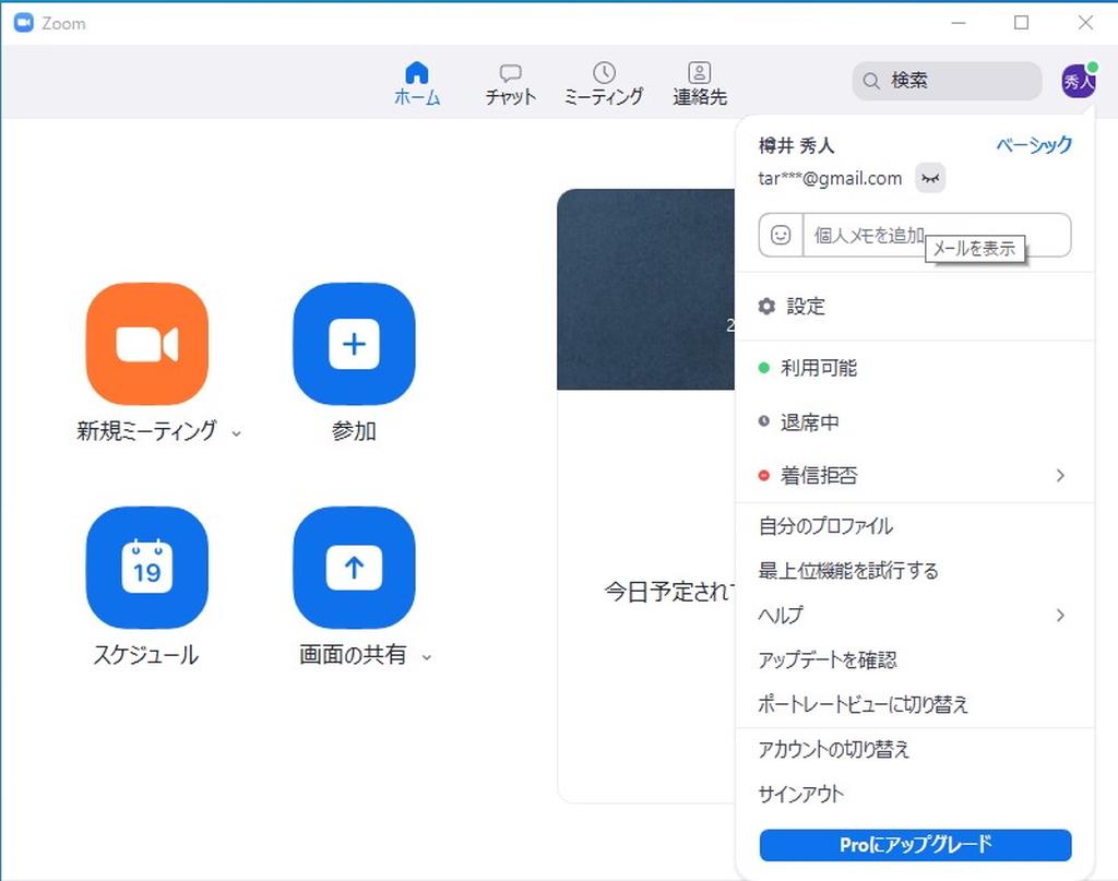 Windows版「Zoom」v5.0.2