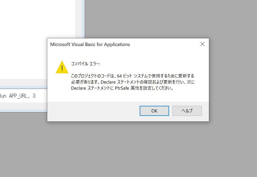 64bit版の「Excel」では動作しなかったのでお気を付けください