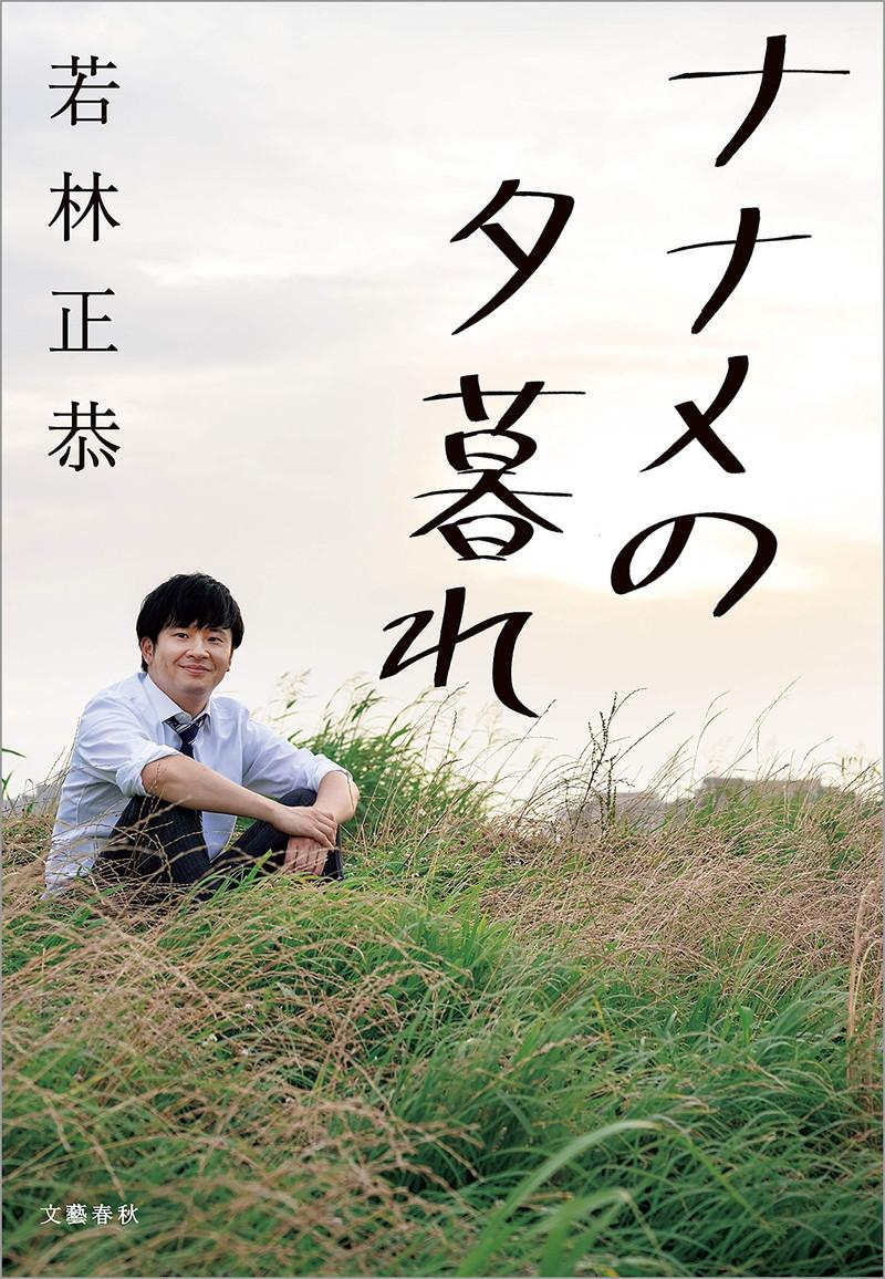 『ナナメの夕暮れ (文春e-book)』