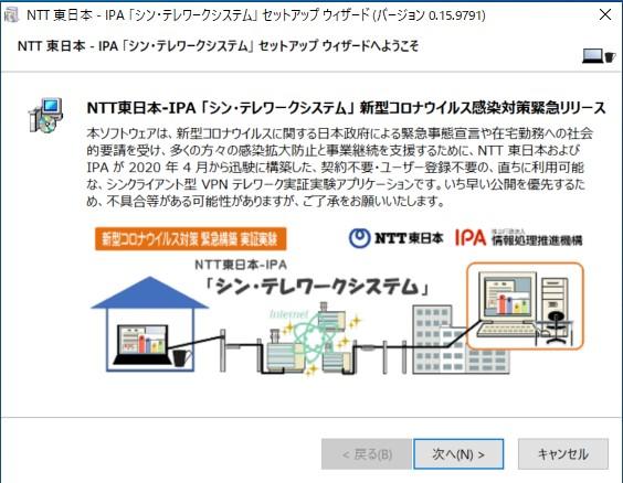 「シン・テレワークシステム」v0.15(Beta 5)ビルド 9791