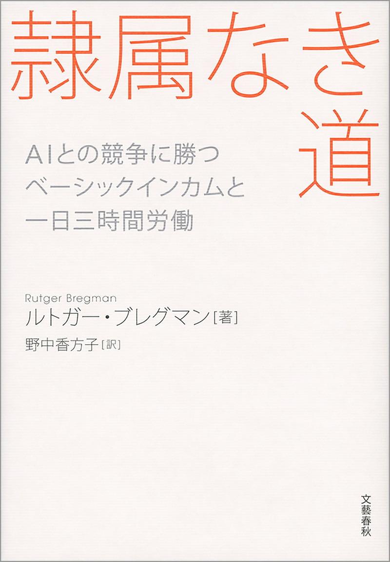 『隷属なき道 AIとの競争に勝つ ベーシックインカムと一日三時間労働 (文春e-book)』