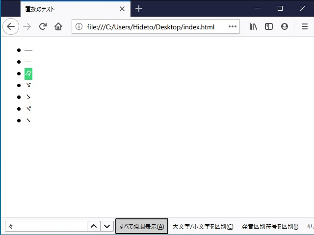 """「Firefox」などは""""々""""を検索しても""""々""""以外の文字にはマッチしない"""