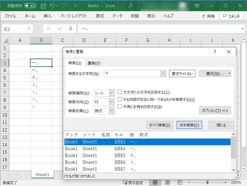 「Excel」は7文字すべてがマッチ