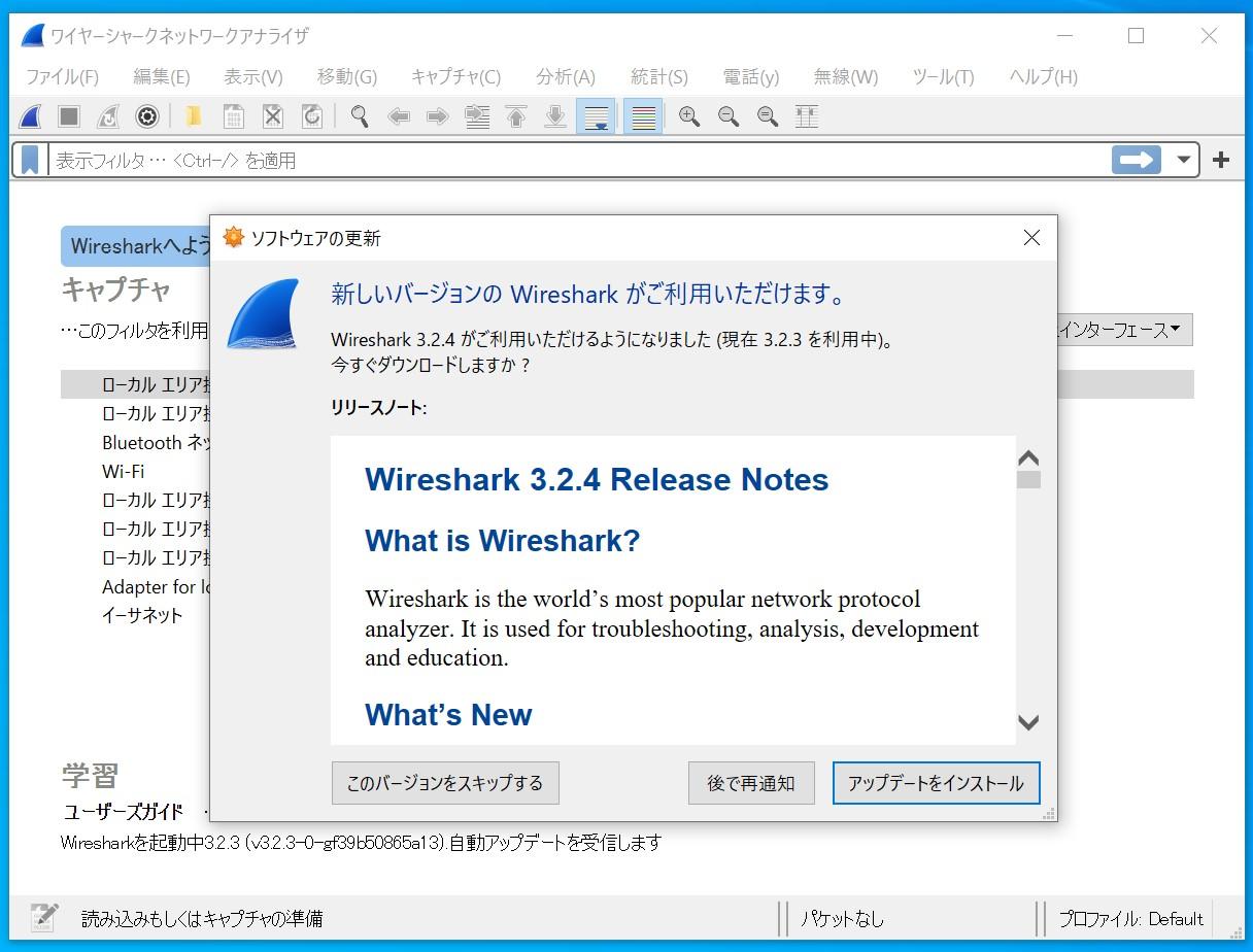 「Wireshark」v3.2.4が公開