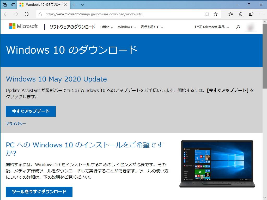 「Windows 10 May 2020 Update(バージョン 2004)」が一般リリース