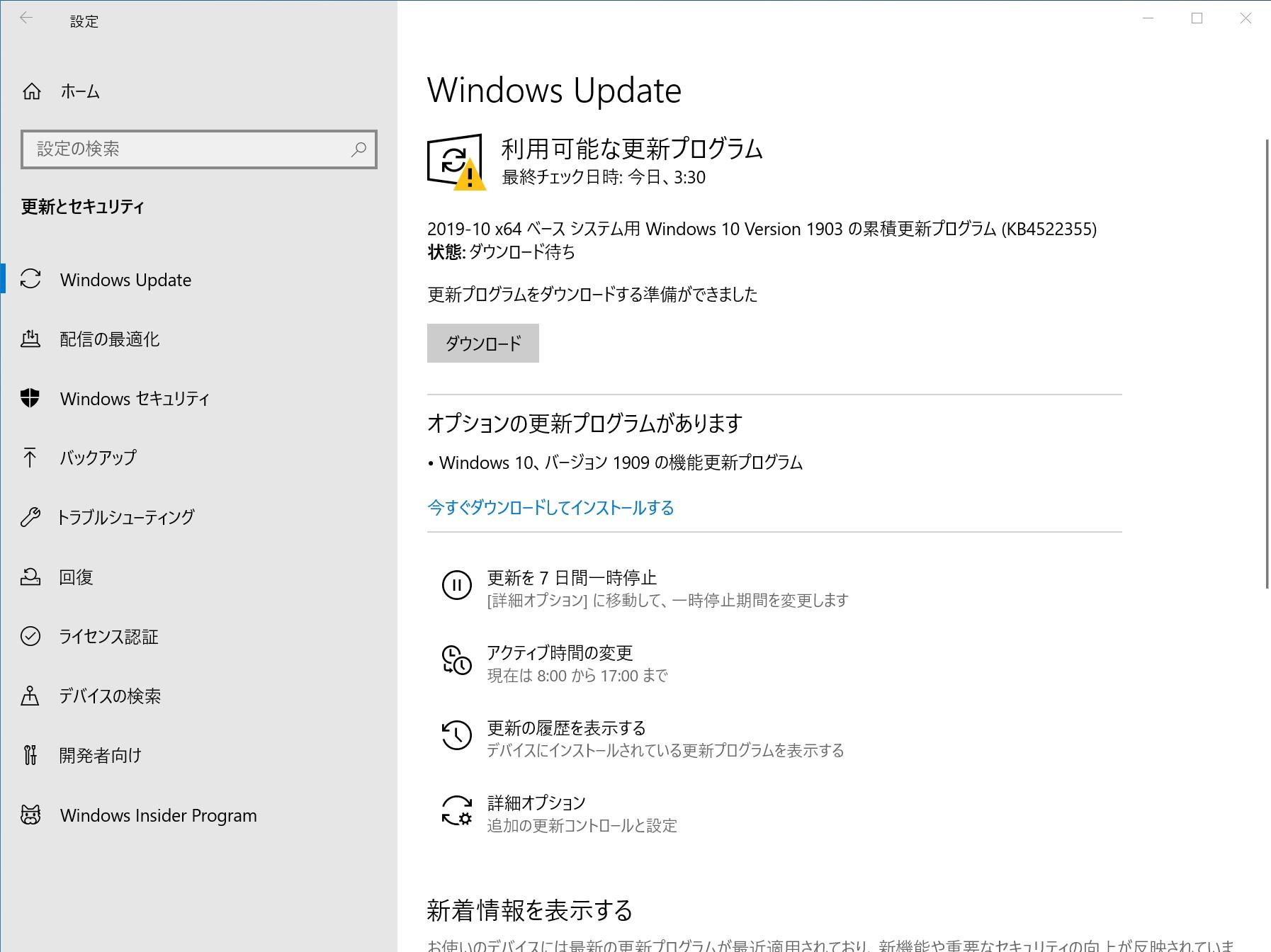 """Windows Update""を利用したアップグレード(スクリーンショットは「November 2019 Update(バージョン 1909)」のもの)"