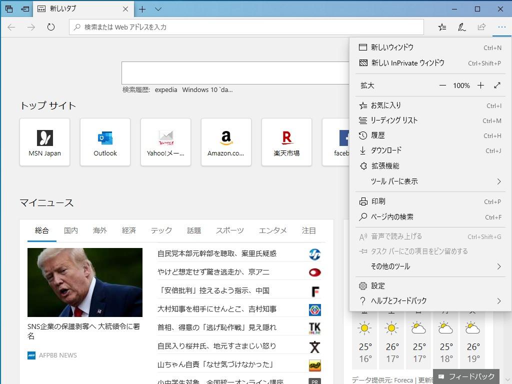 「EdgeHTML」ベースの「Microsoft Edge」は開発終了