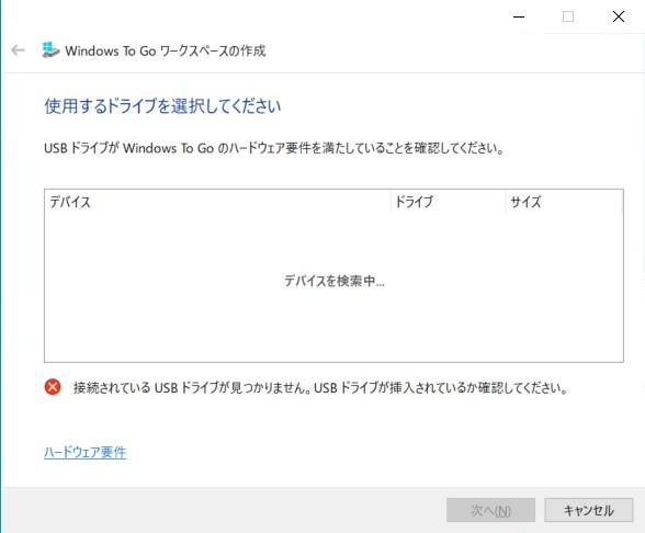 USBメモリなどからWindowsを起動できるようにする「Windows To Go」