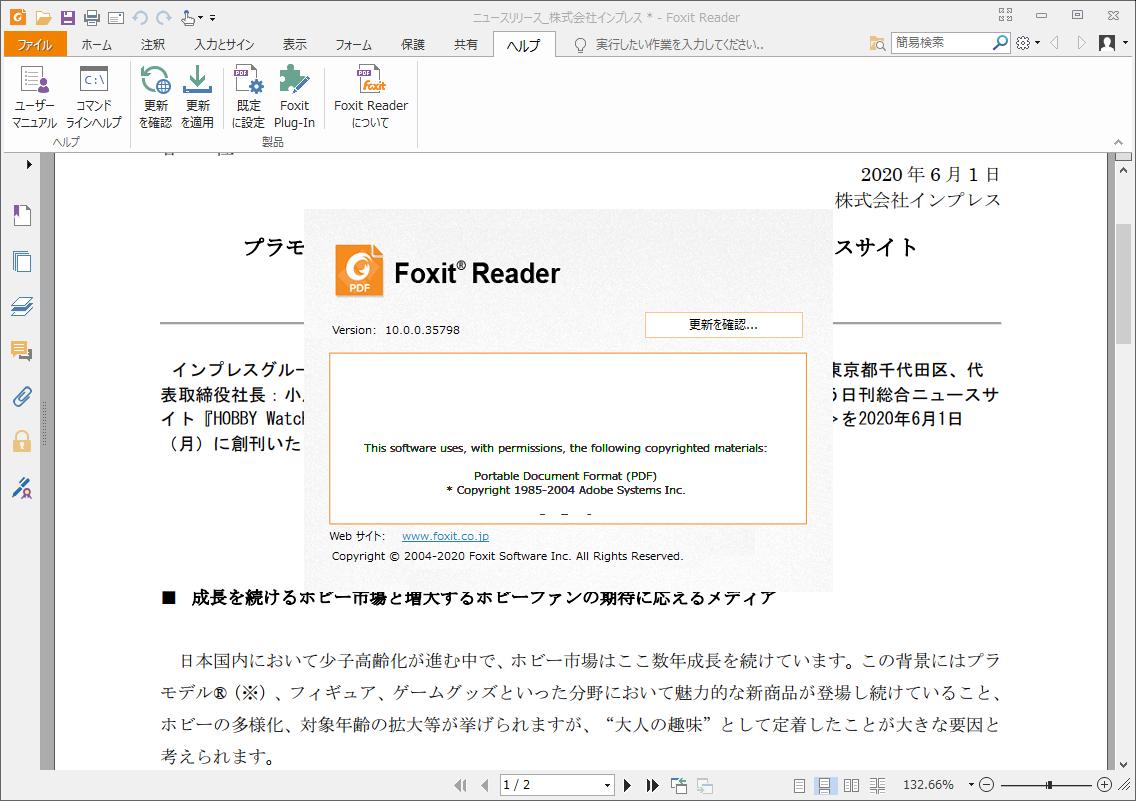 「Foxit Reader 10」