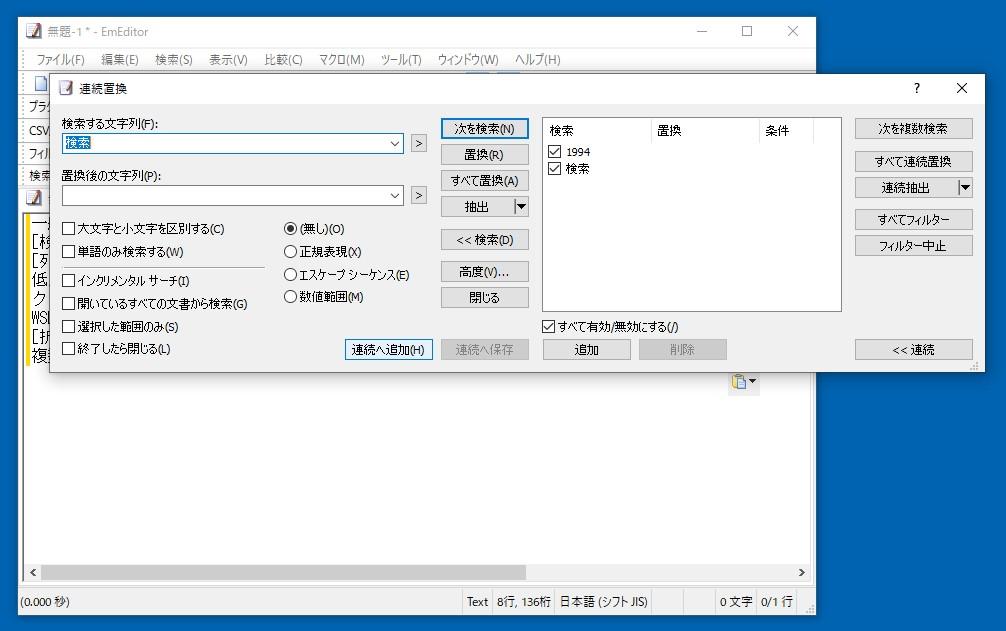 [検索][ファイルから検索][ファイルから置換]コマンドに連続検索・複数検索機能が追加