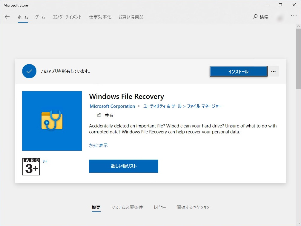 """Microsoft Store""経由で手軽に導入できる「Windows File Recovery」"