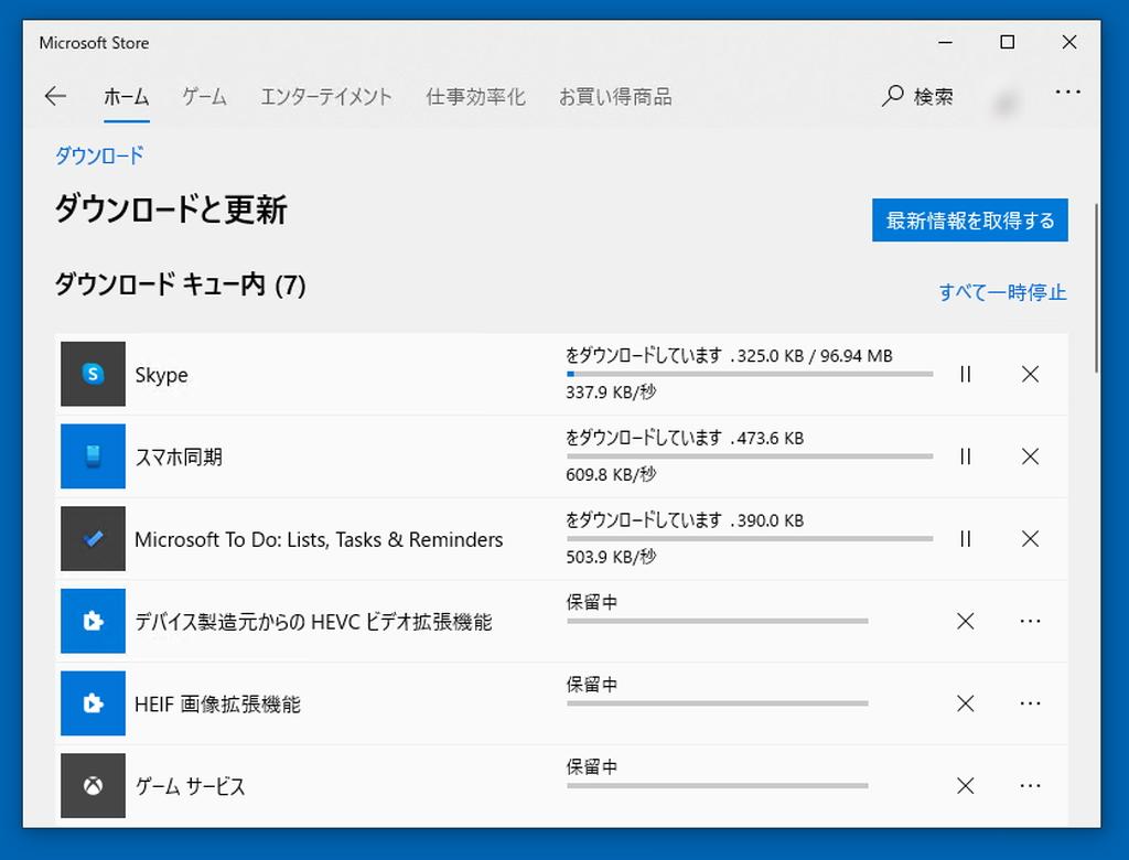 """修正プログラムの配信と適用は""""Microsoft Store""""経由。自動更新が有効であれば、ユーザー側で行わなければならないアクションはとくにない"""