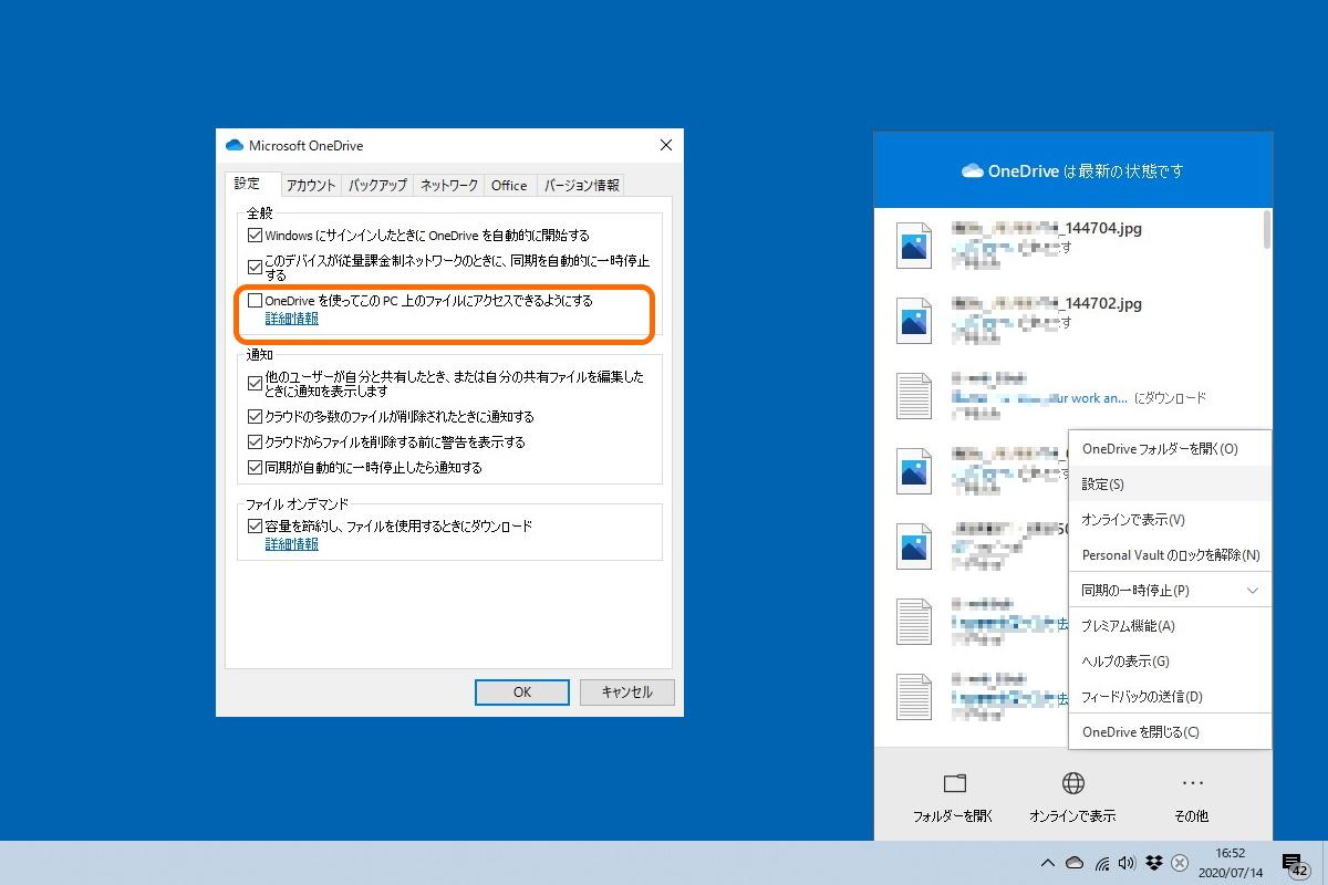 """onedrive.live.com""からローカルファイルへアクセスできるようにする「OneDrive」の機能(Fetch files feature)"