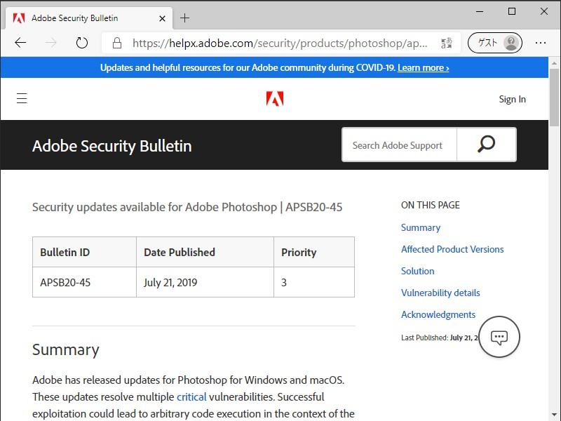 Adobe、セキュリティ情報を発表