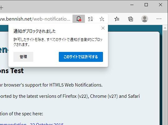 "「Edge 84」に導入された""静かな通知要求(Quiet notification requests)"""