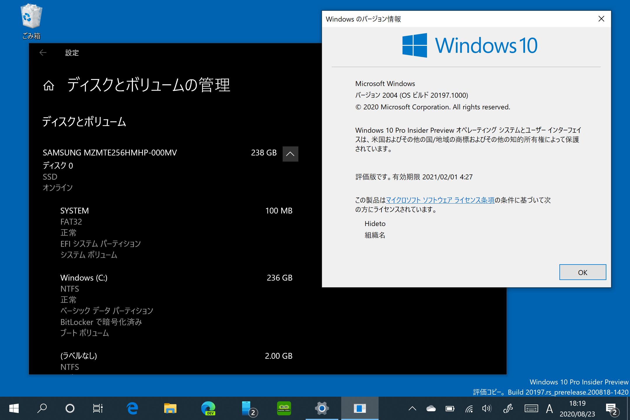 """Microsoft、「Windows 10 Insider Preview」Build 20197を""""Windows Insider Program""""の""""Dev""""チャネルに公開"""