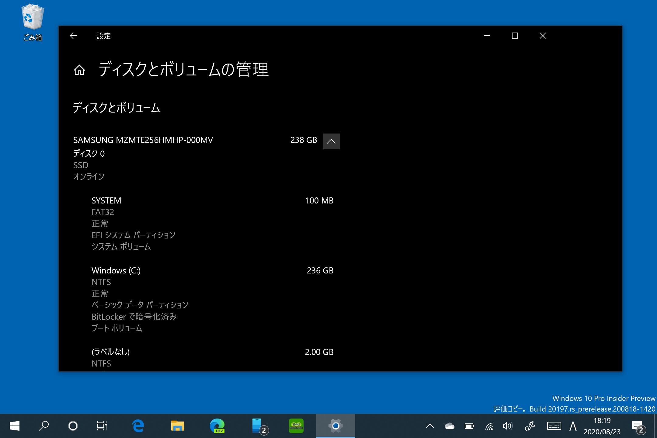 「設定」アプリに移植された「ディスクの管理」機能