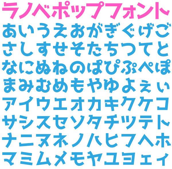 「ラノベPOP V2」フォント