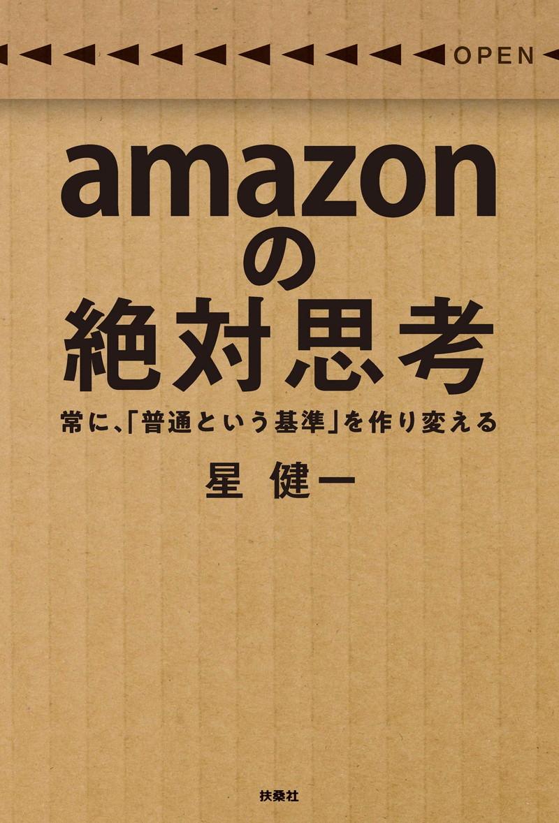 『amazonの絶対思考 常に、「普通という基準」を作り変える』