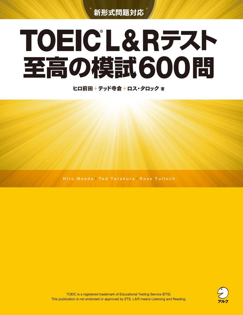 『[新形式問題対応/音声DL付]TOEIC(R) L&Rテスト 至高の模試600問』