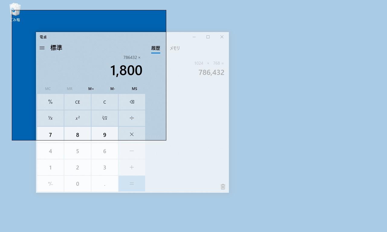 [画面の領域]ツールを利用すれば、デスクトップの一部を選択してキャプチャーすることも