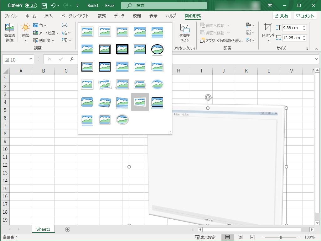挿入したスクリーンショットを[図の形式]ツールで編集