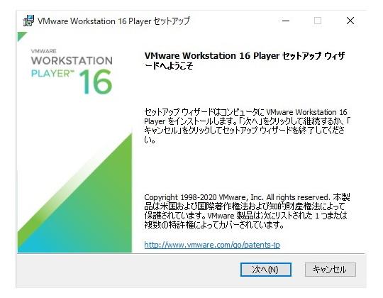 「VMware Workstation 16.0」が正式公開