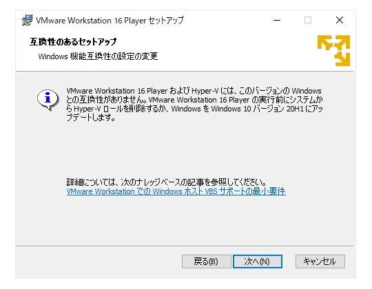 「Windows 10 バージョン 2004」であれば「Hyper-V」と共存も可能