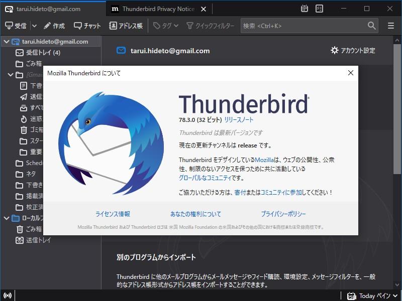 「Thunderbird」v78.3.0