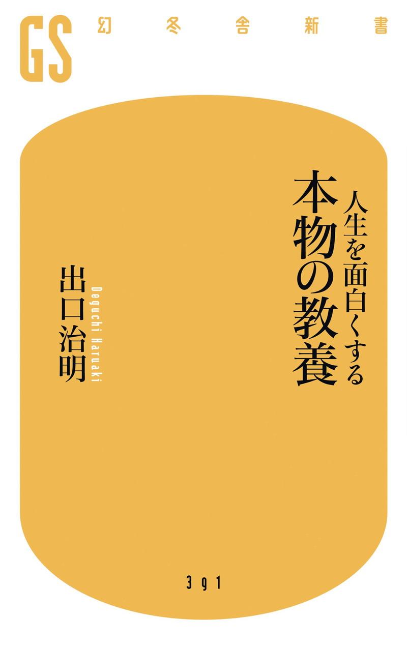 『人生を面白くする 本物の教養 (幻冬舎新書)』