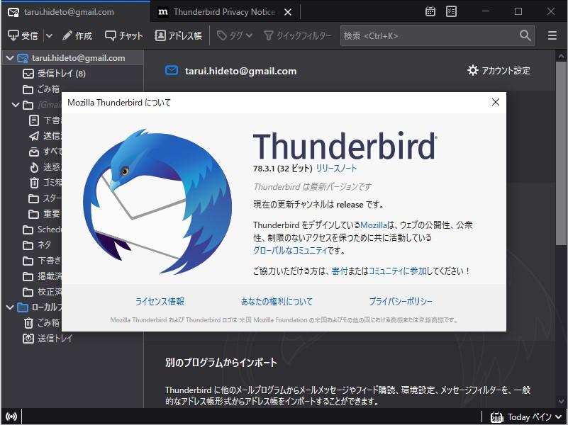 「Thunderbird」v78.3.1