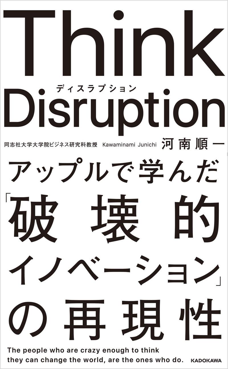『Think Disruption アップルで学んだ「破壊的イノベーション」の再現性』