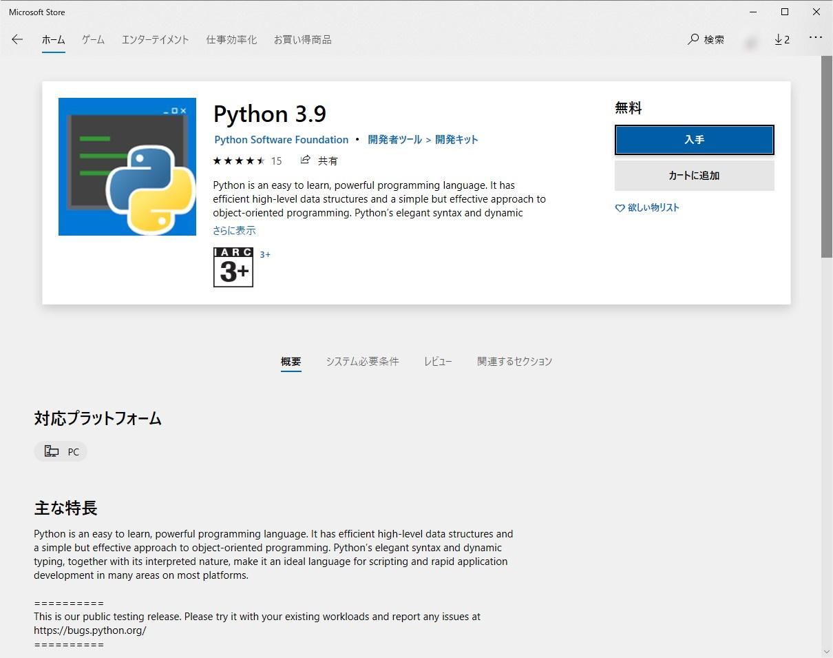 「Python 3.9.0」が、10月5日に正式リリース