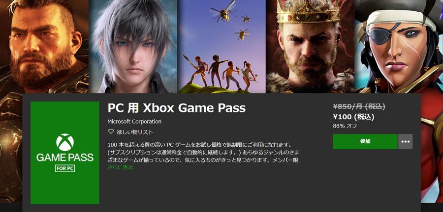 「PC 用 Xbox Game Pass(ベータ)」の購入ページ