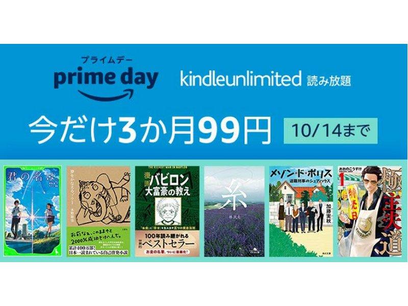 『プライムデー Kindle Unlimited 読み放題 今なら3か月99円』