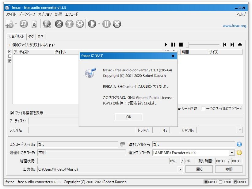 「fre:ac」v1.1.3