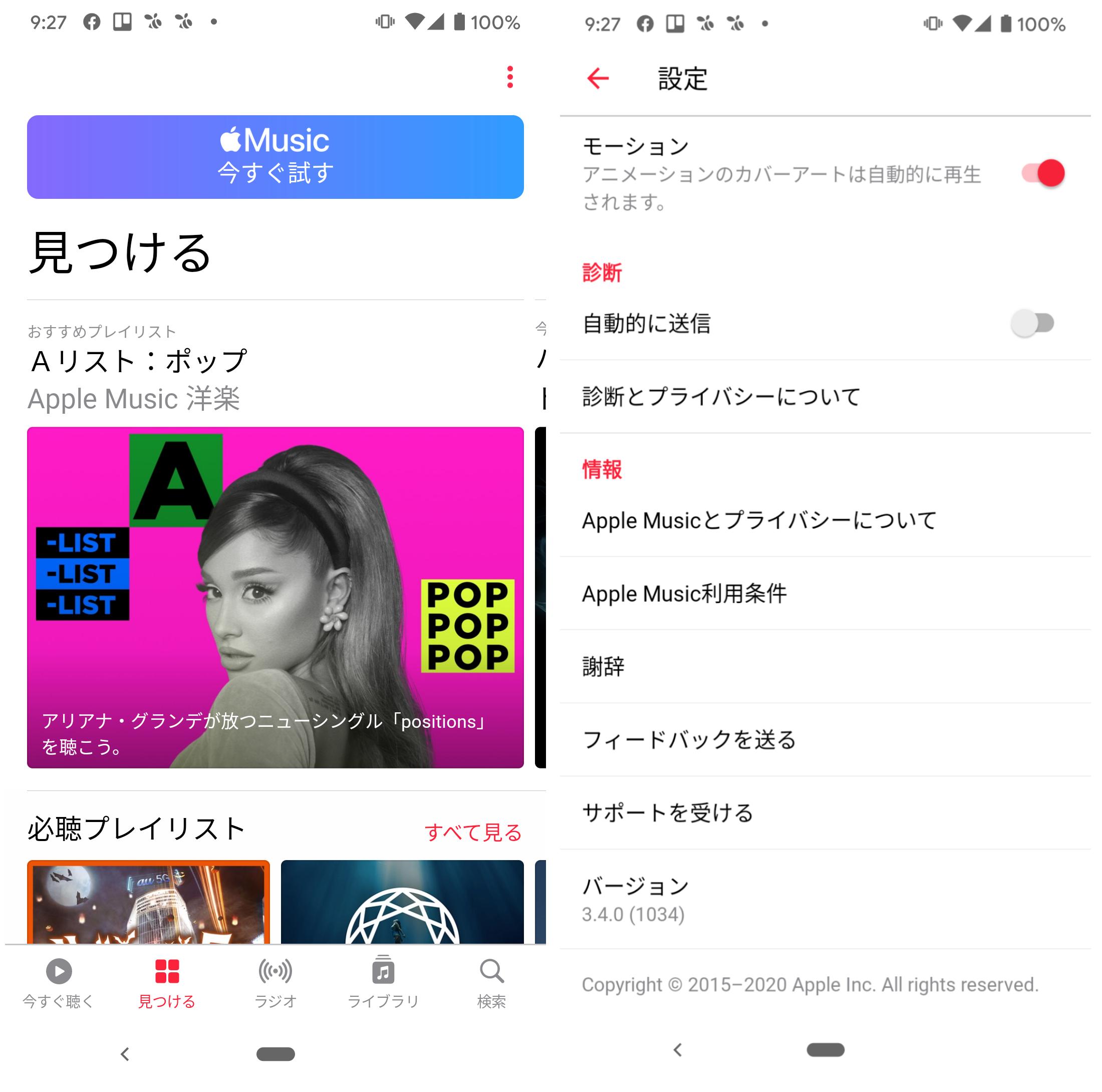 Android版「Apple Music」v3.4.0
