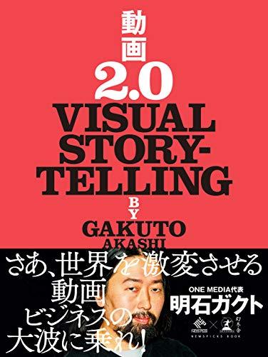 『動画2.0 VISUAL STORYTELLING』