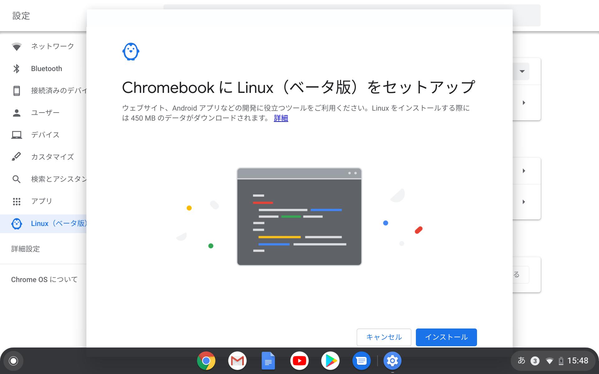 案内に従ってLinuxをインストール