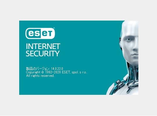 「ESET Internet Security」v13.0