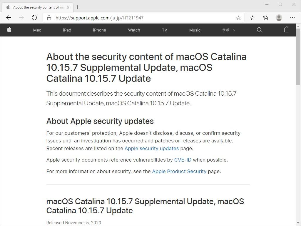Apple、「macOS Catalina 10.15.7」の追加アップデートをリリース