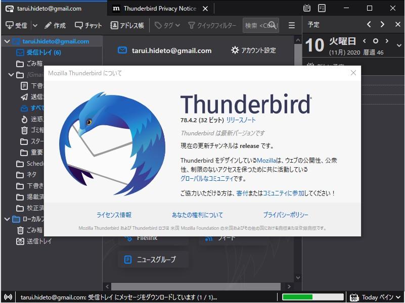 「Thunderbird」v78.4.2