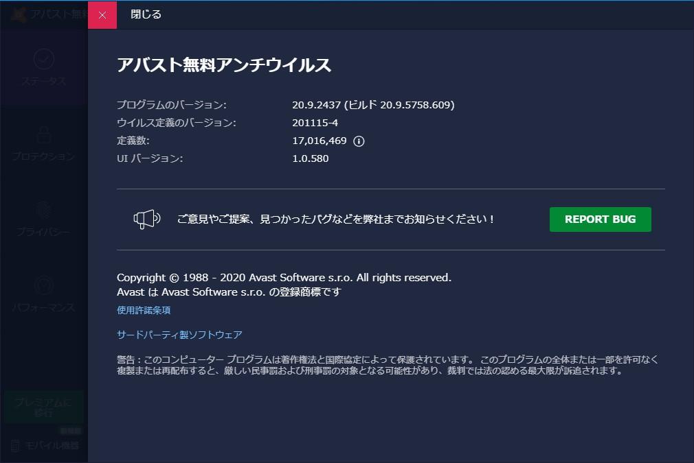 「アバスト無料アンチウイルス」v20.9.2437