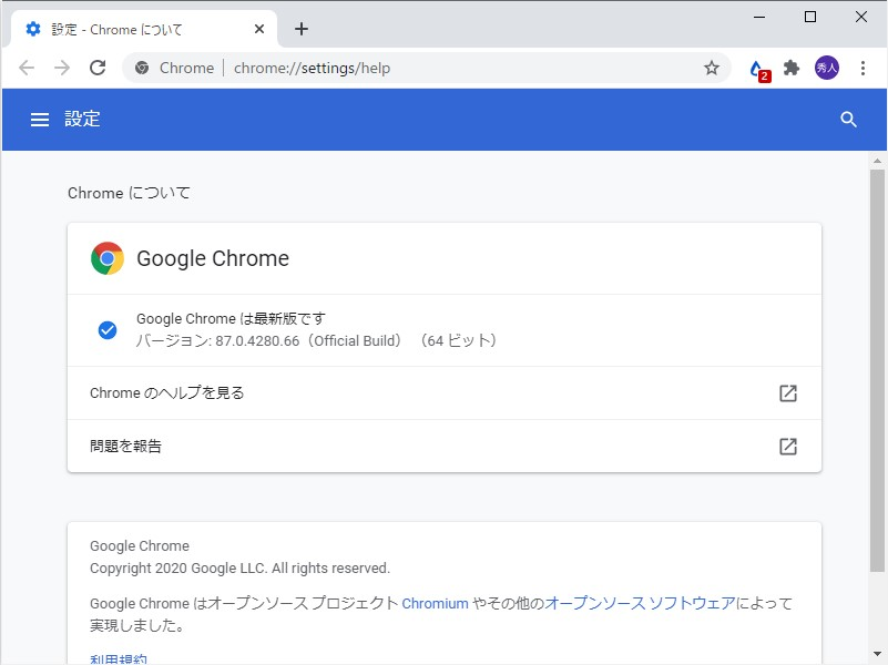 「Google Chrome」v87.0.4280.66